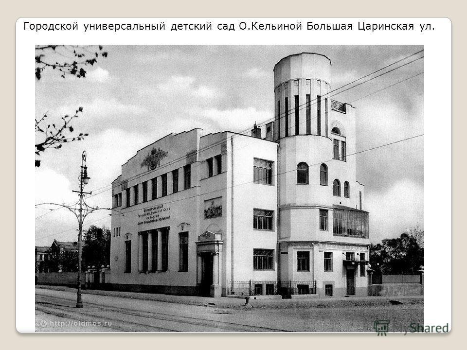 Городской универсальный детский сад О.Кельиной Большая Царинская ул.