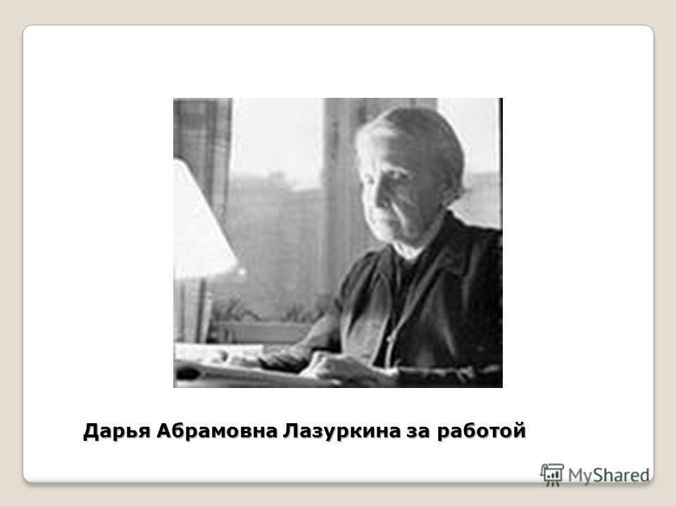 Дарья Абрамовна Лазуркина за работой