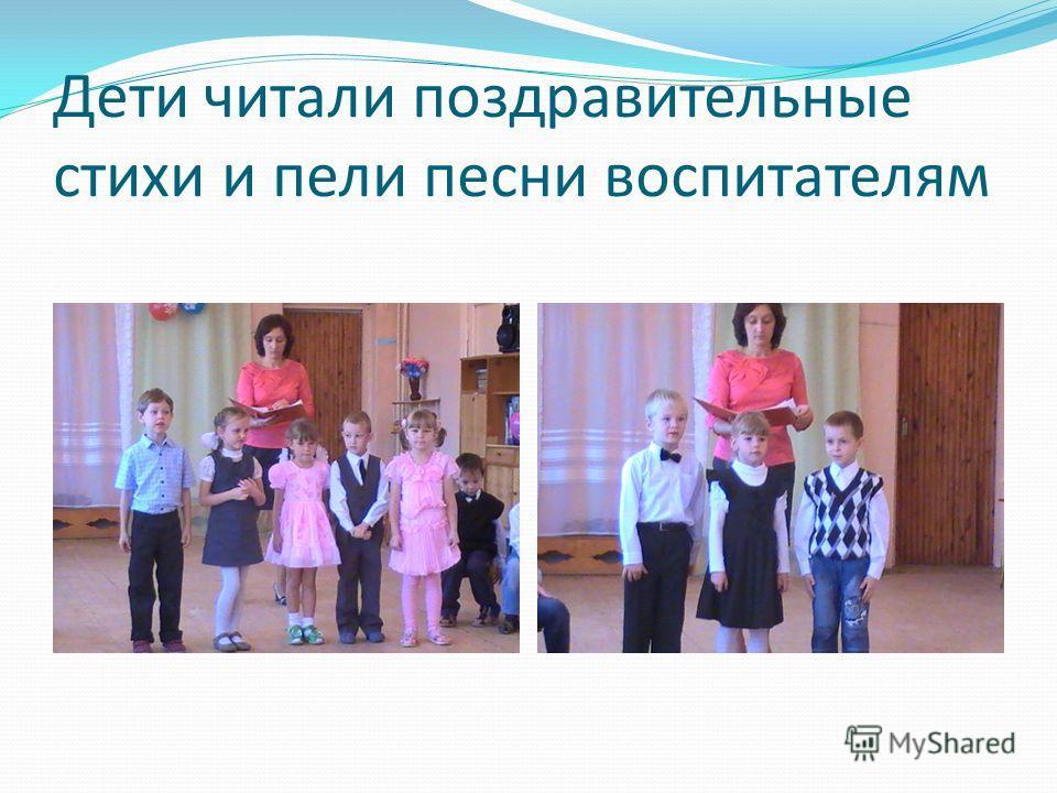 Дети читали поздравительные стихи и пели песни воспитателям