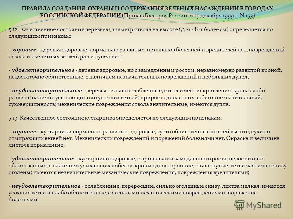 ПРАВИЛА СОЗДАНИЯ, ОХРАНЫ И СОДЕРЖАНИЯ ЗЕЛЕНЫХ НАСАЖДЕНИЙ В ГОРОДАХ РОССИЙСКОЙ ФЕДЕРАЦИИ (Приказ Госстроя России от 15 декабря 1999 г. N 153) 5.12. Качественное состояние деревьев (диаметр ствола на высоте 1,3 м - 8 и более см) определяется по следующ