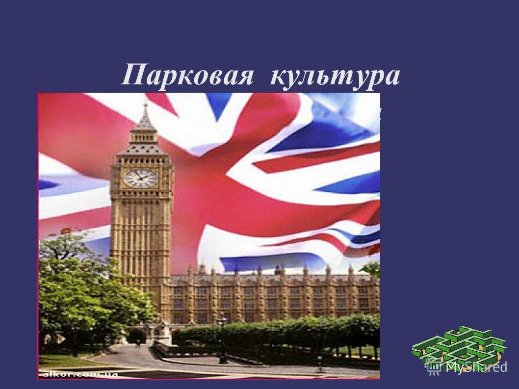 Парковая культура Великобритании
