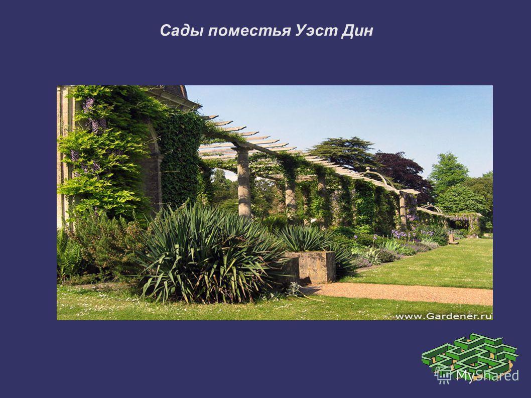 Сады поместья Уэст Дин