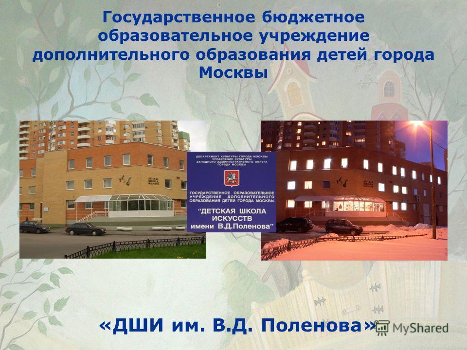 Государственное бюджетное образовательное учреждение дополнительного образования детей города Москвы «ДШИ им. В.Д. Поленова»