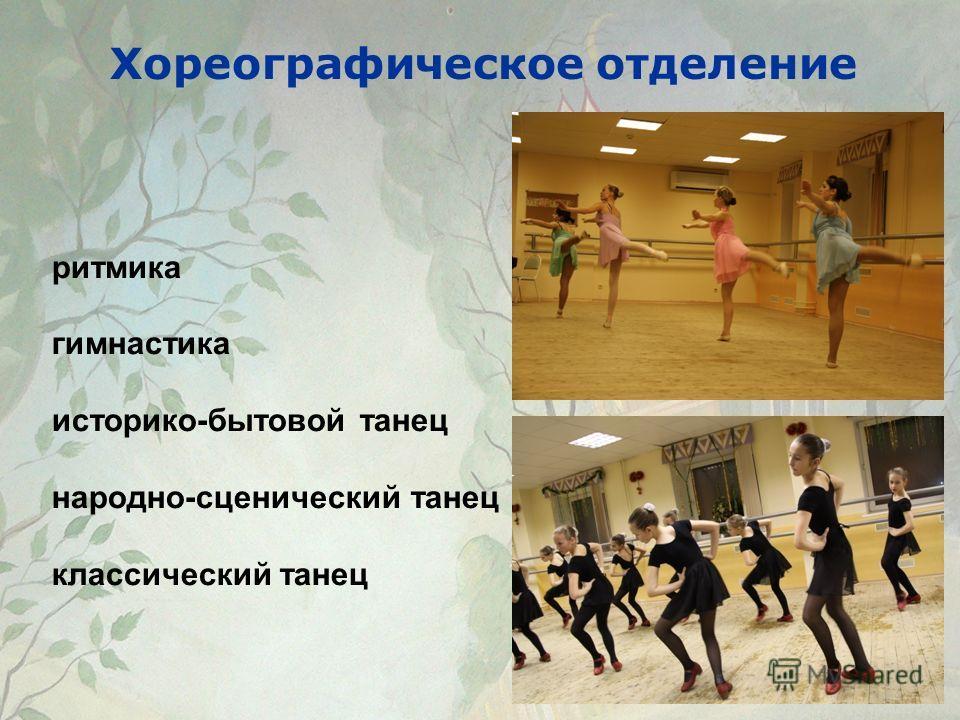 ритмика гимнастика историко-бытовой танец народно-сценический танец классический танец Хореографическое отделение