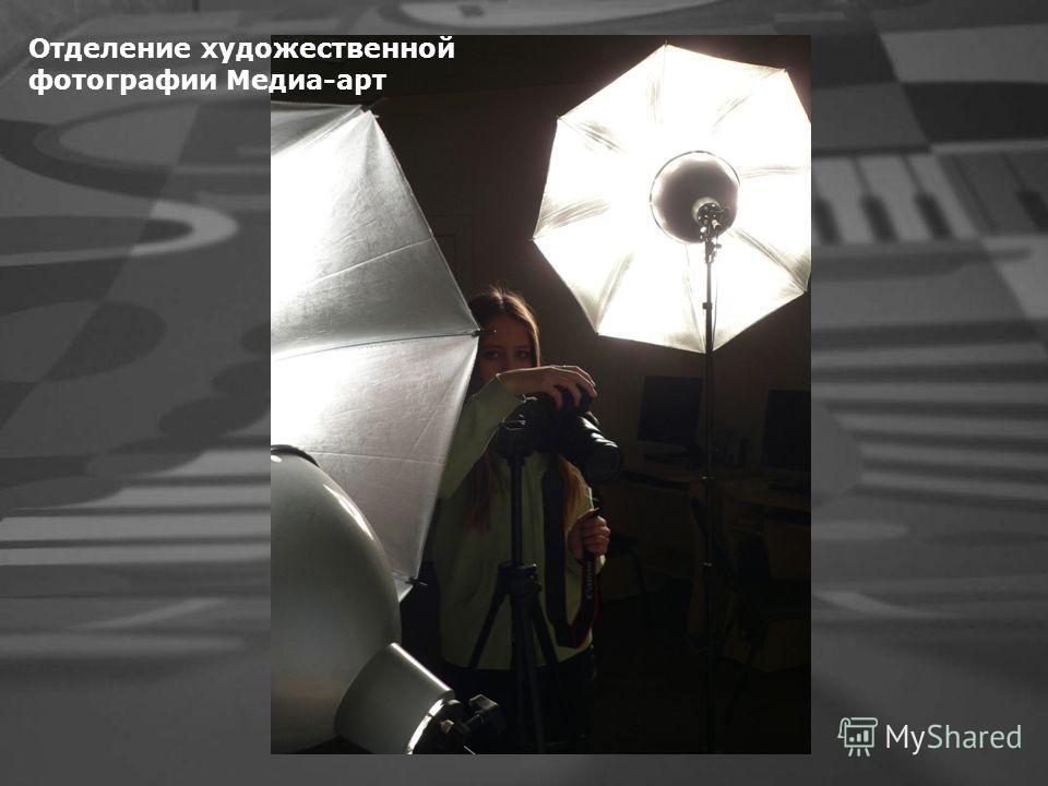 Отделение художественной фотографии Медиа-арт