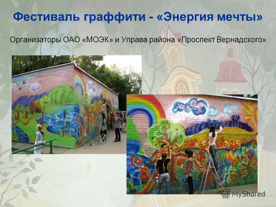 Фестиваль граффити - «Энергия мечты» Организаторы ОАО «МОЭК» и Управа района «Проспект Вернадского»