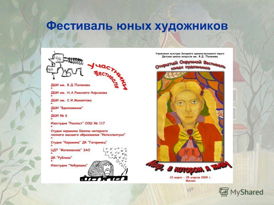 Фестиваль юных художников