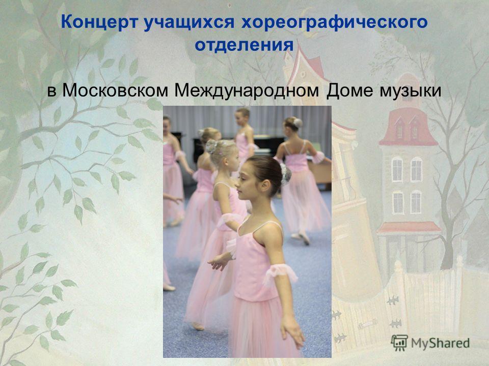 Концерт учащихся хореографического отделения в Московском Международном Доме музыки