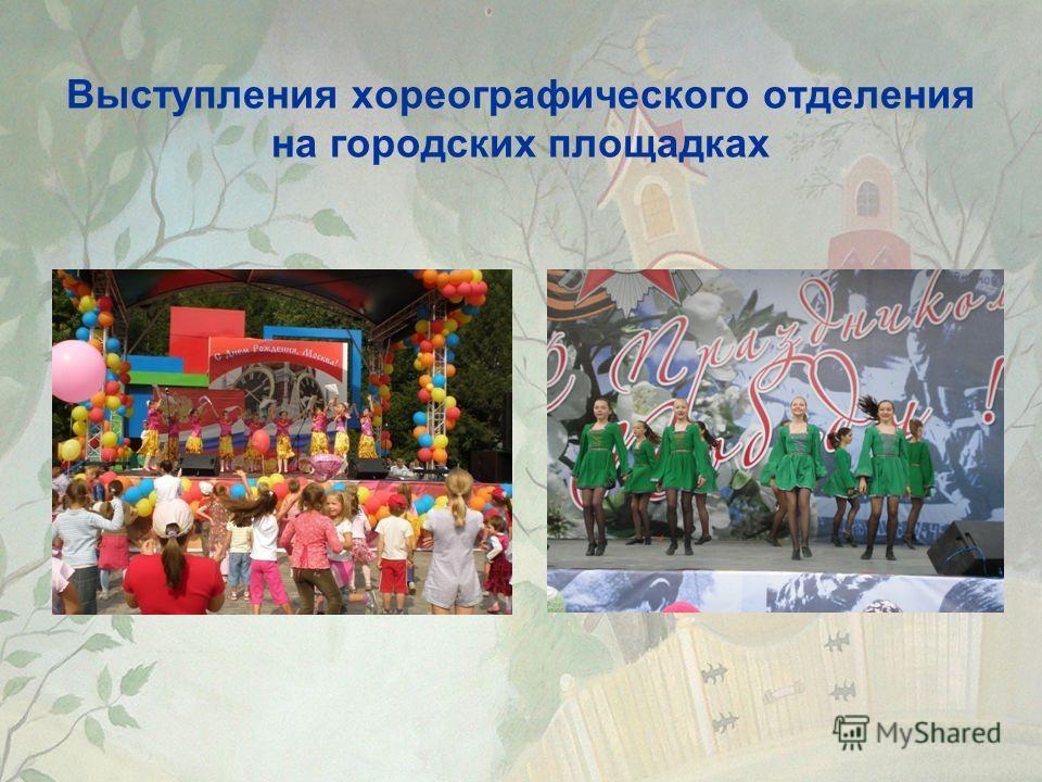 Выступления хореографического отделения на городских площадках