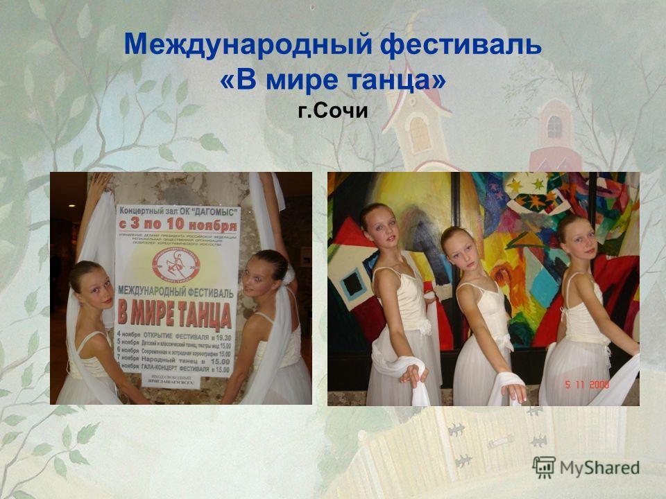 Международный фестиваль «В мире танца» г.Сочи
