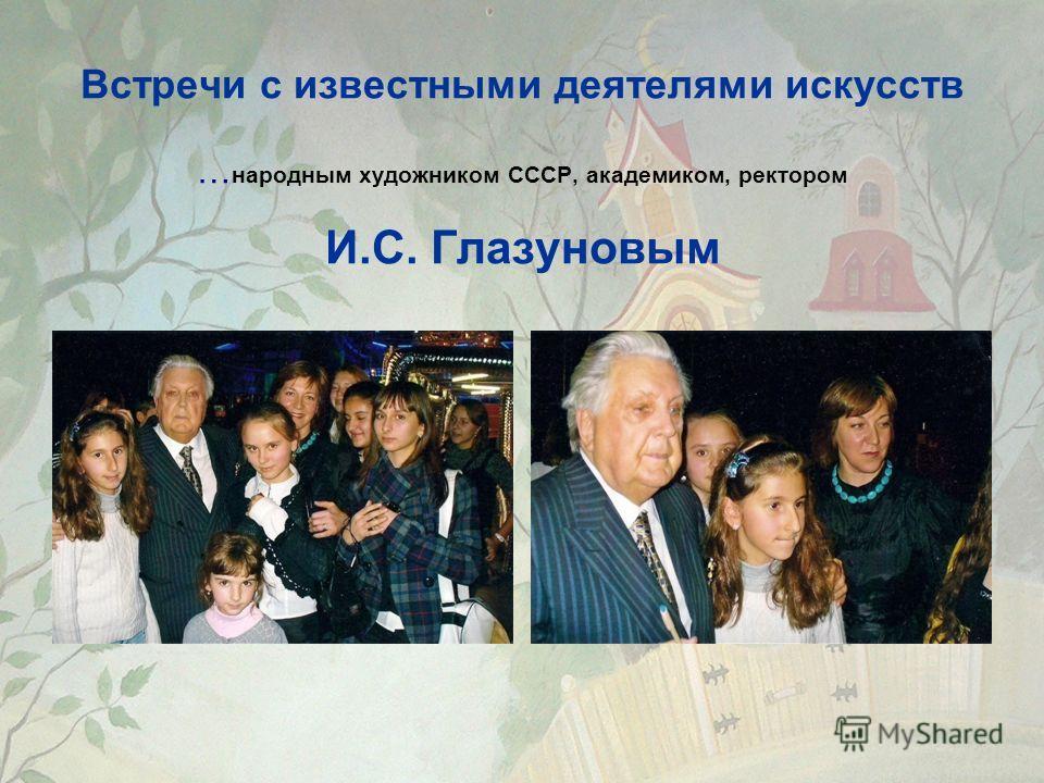 Встречи с известными деятелями искусств … народным художником СССР, академиком, ректором И.С. Глазуновым