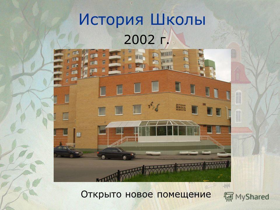 2002 г. История Школы Открыто новое помещение