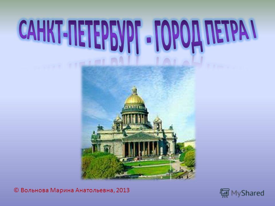 © Вольнова Марина Анатольевна, 2013