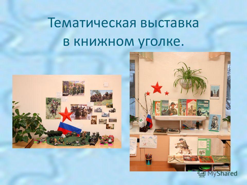 Тематическая выставка в книжном уголке.