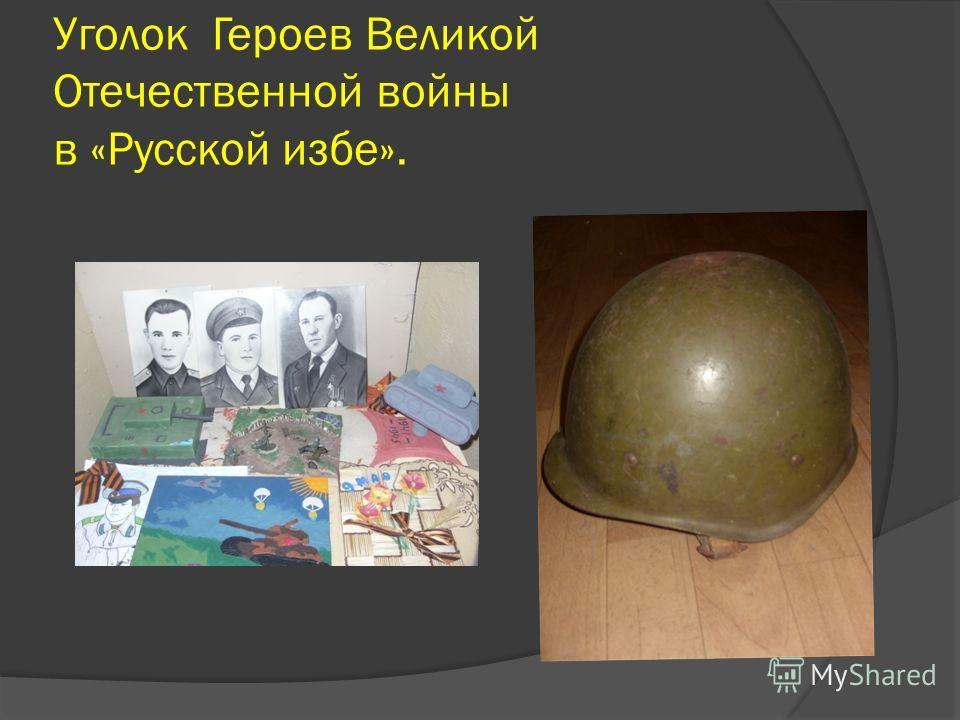 Уголок Героев Великой Отечественной войны в «Русской избе».