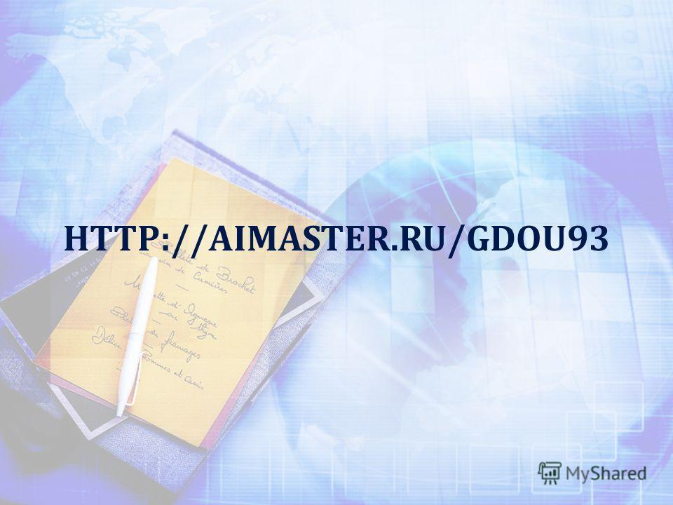 HTTP://AIMASTER.RU/GDOU93