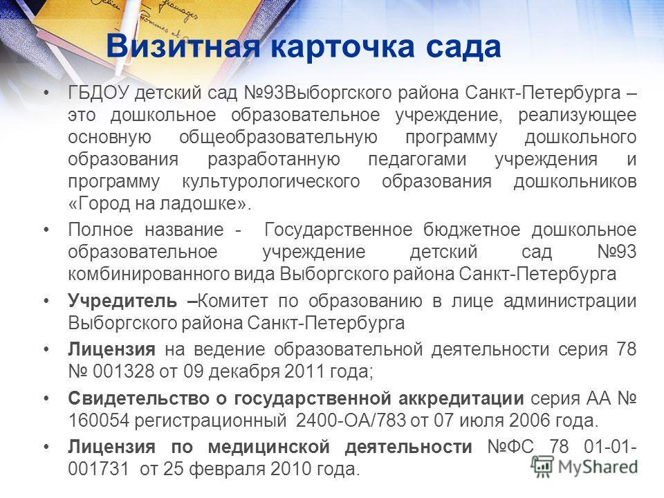 ГБДОУ детский сад 93Выборгского района Санкт-Петербурга – это дошкольное образовательное учреждение, реализующее основную общеобразовательную программу дошкольного образования разработанную педагогами учреждения и программу культурологического образо