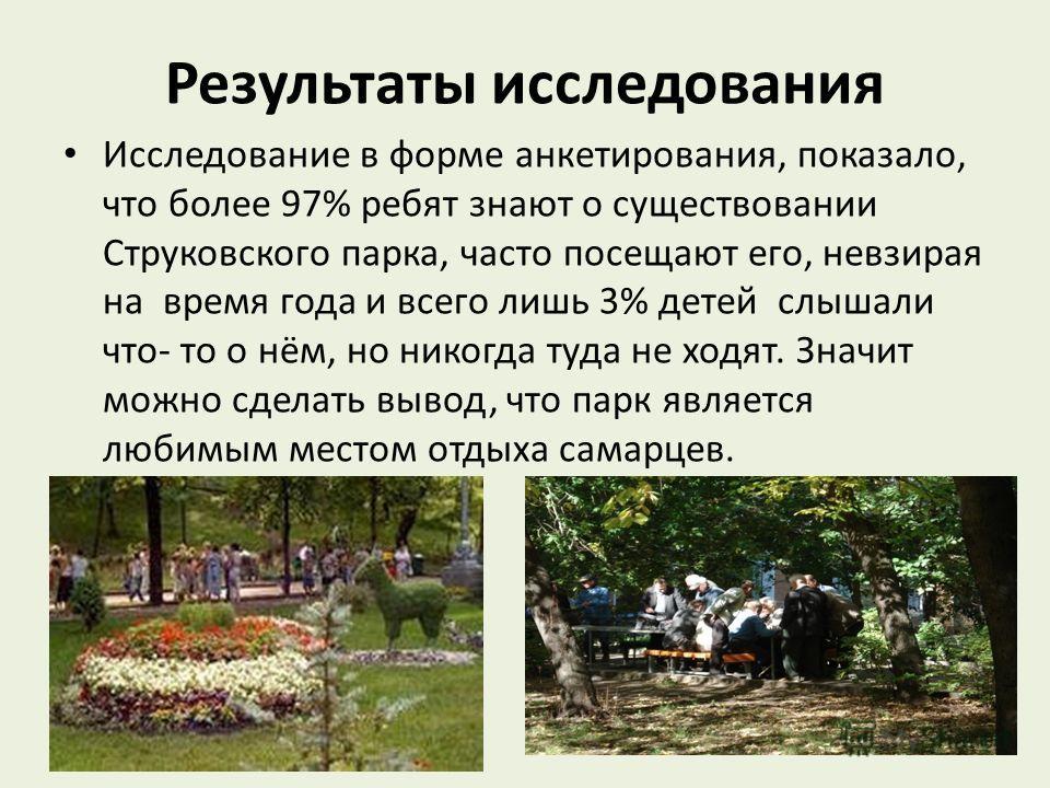 Результаты исследования Исследование в форме анкетирования, показало, что более 97% ребят знают о существовании Струковского парка, часто посещают его, невзирая на время года и всего лишь 3% детей слышали что- то о нём, но никогда туда не ходят. Знач