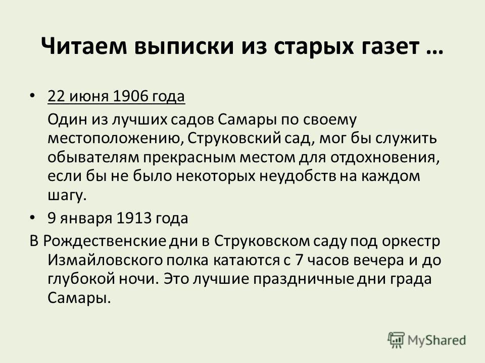 Читаем выписки из старых газет … 22 июня 1906 года Один из лучших садов Самары по своему местоположению, Струковский сад, мог бы служить обывателям прекрасным местом для отдохновения, если бы не было некоторых неудобств на каждом шагу. 9 января 1913