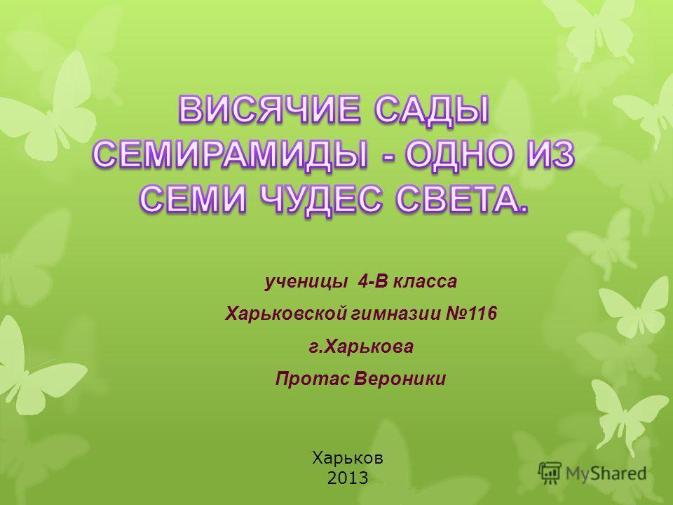 ученицы 4-В класса Харьковской гимназии 116 г.Харькова Протас Вероники Харьков 2013