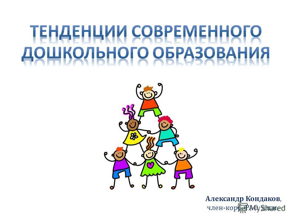 Александр Кондаков, член-корр. РАО, д.п.н.