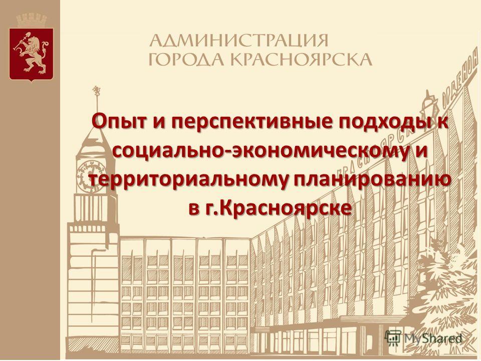 Опыт и перспективные подходы к социально-экономическому и территориальному планированию в г.Красноярске