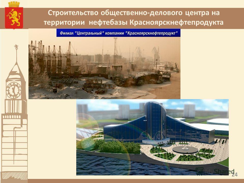 Строительство общественно-делового центра на территории нефтебазы Красноярскнефтепродукта 24