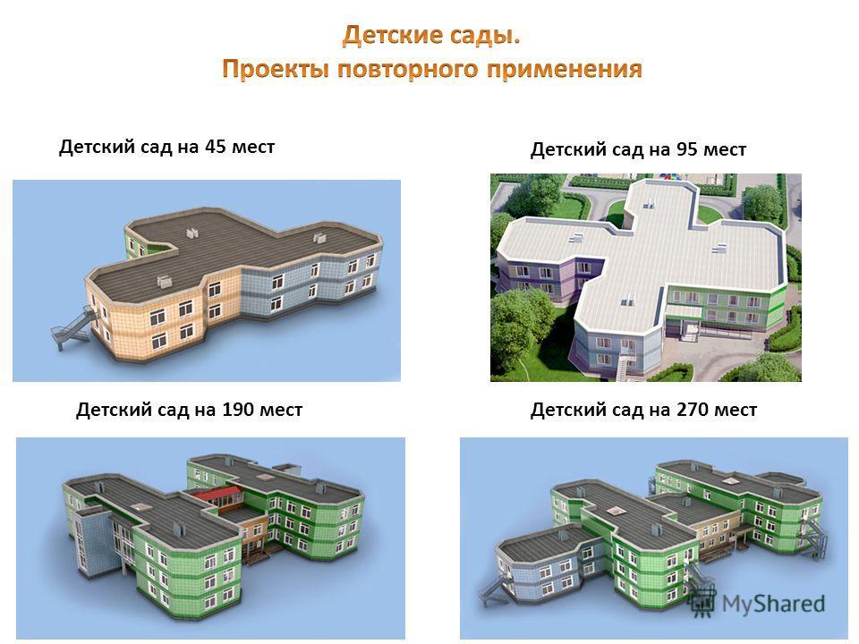 Детский сад на 45 мест Детский сад на 95 мест Детский сад на 190 мест Детский сад на 270 мест