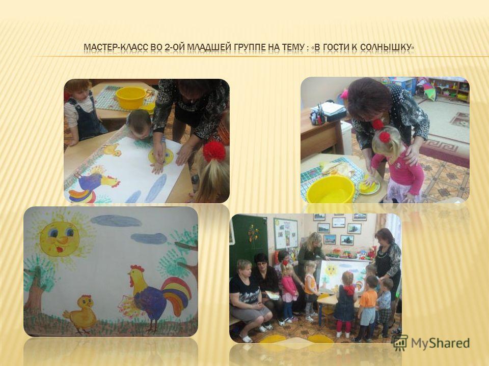 Мастер-класс «Нетрадиционные техники в детской изобразительной деятельности»