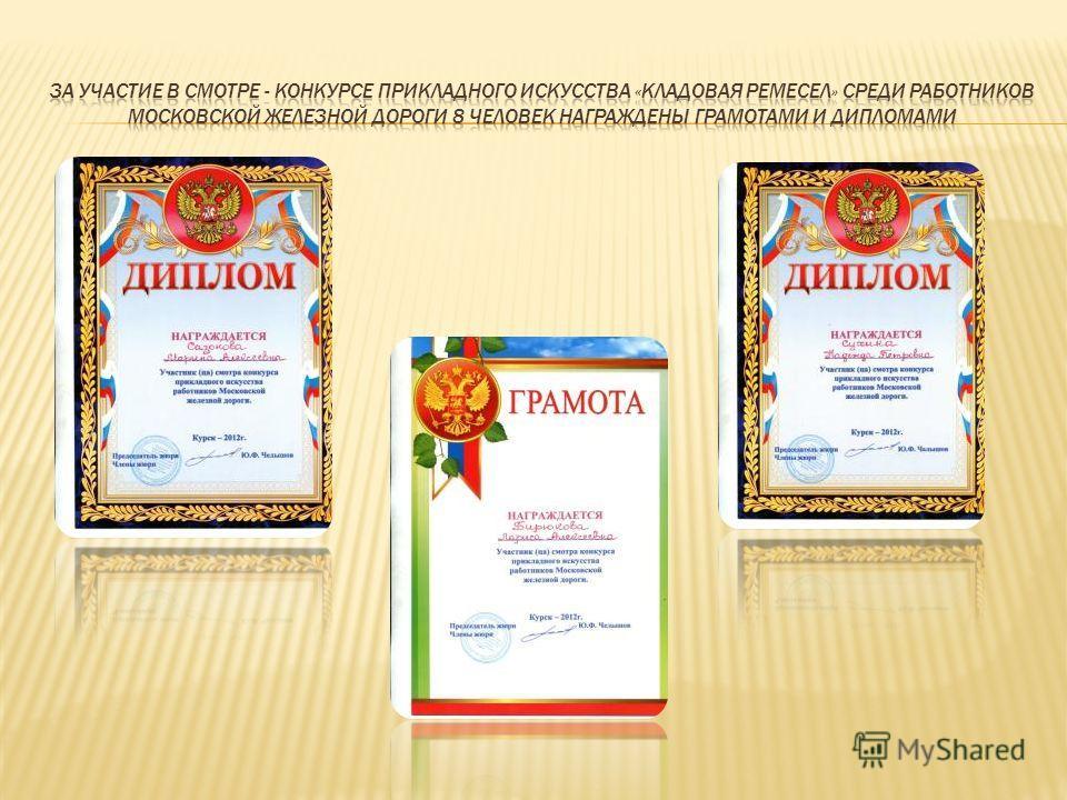 Музыкальный руководитель детского сада Гридасова В. В. награждена дипломом за 1 место и ценным подарком