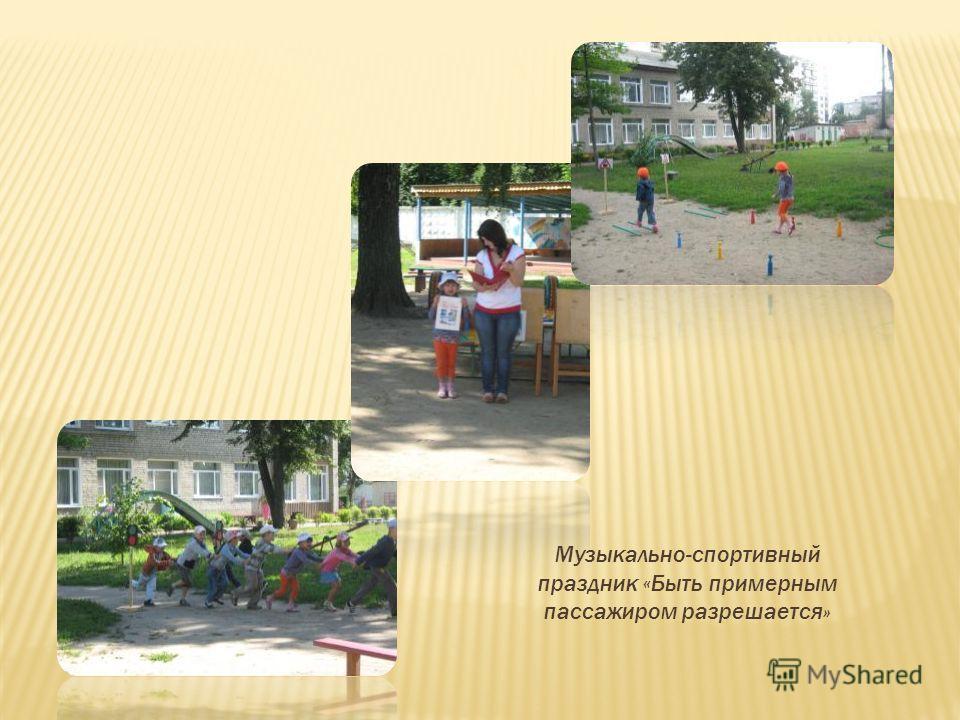 Игровой проект «В стране Магистралии»
