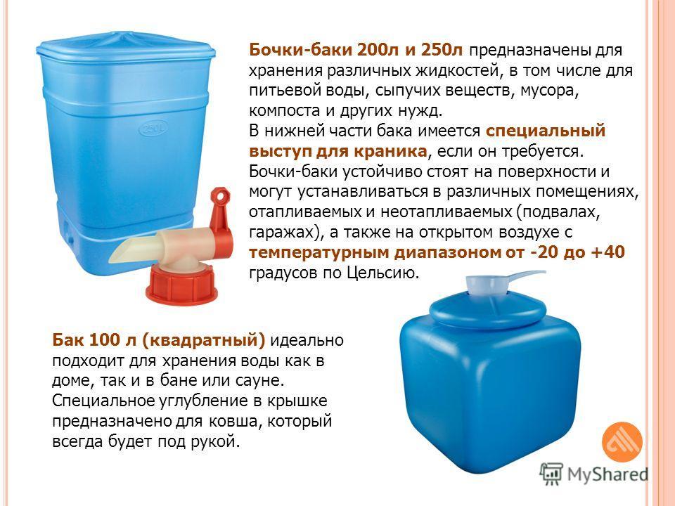 Бочки-баки 200л и 250л предназначены для хранения различных жидкостей, в том числе для питьевой воды, сыпучих веществ, мусора, компоста и других нужд. В нижней части бака имеется специальный выступ для краника, если он требуется. Бочки-баки устойчиво
