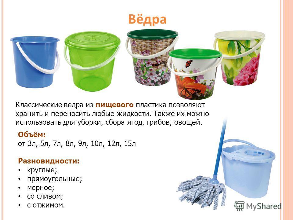 Классические ведра из пищевого пластика позволяют хранить и переносить любые жидкости. Также их можно использовать для уборки, сбора ягод, грибов, овощей. Вёдра Объём: от 3л, 5л, 7л, 8л, 9л, 10л, 12л, 15л Разновидности: круглые; прямоугольные; мерное