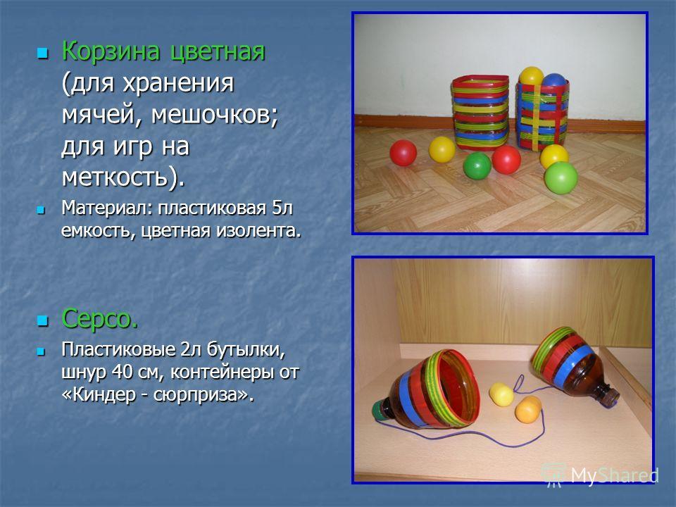Корзина цветная (для хранения мячей, мешочков; для игр на меткость). Корзина цветная (для хранения мячей, мешочков; для игр на меткость). Материал: пластиковая 5л емкость, цветная изолента. Материал: пластиковая 5л емкость, цветная изолента. Серсо. С