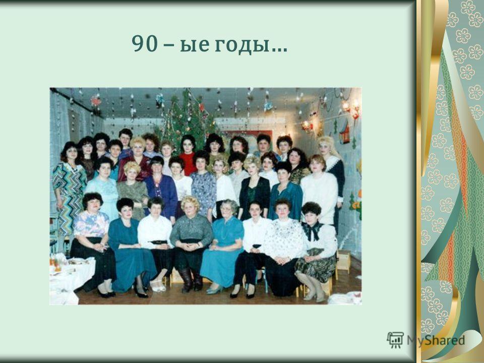 90 – ые годы…