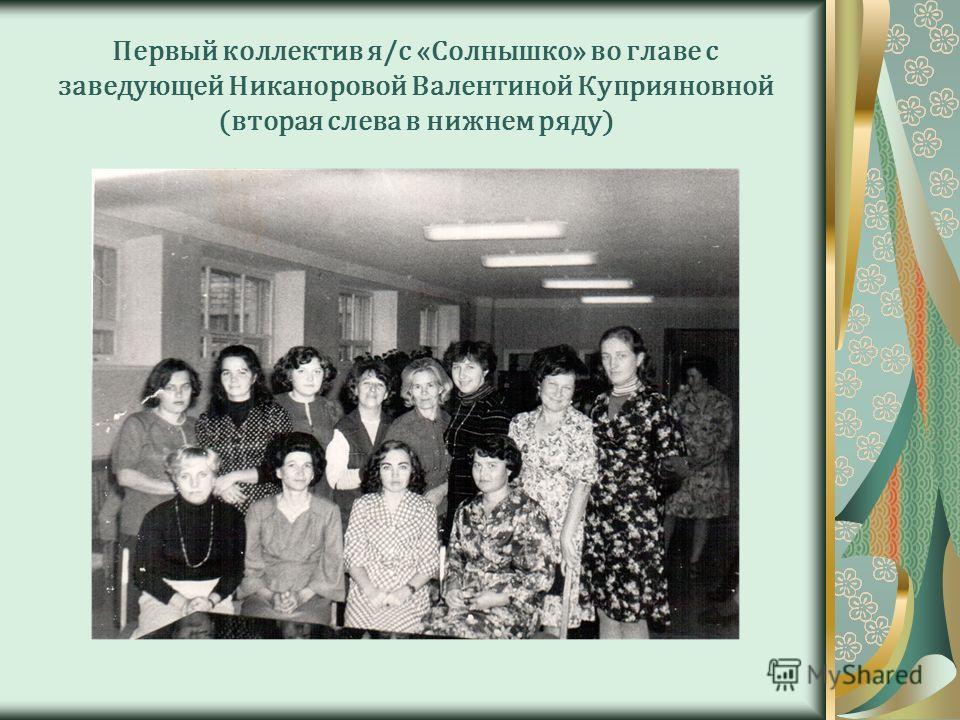 Первый коллектив я/с «Солнышко» во главе с заведующей Никаноровой Валентиной Куприяновной (вторая слева в нижнем ряду)