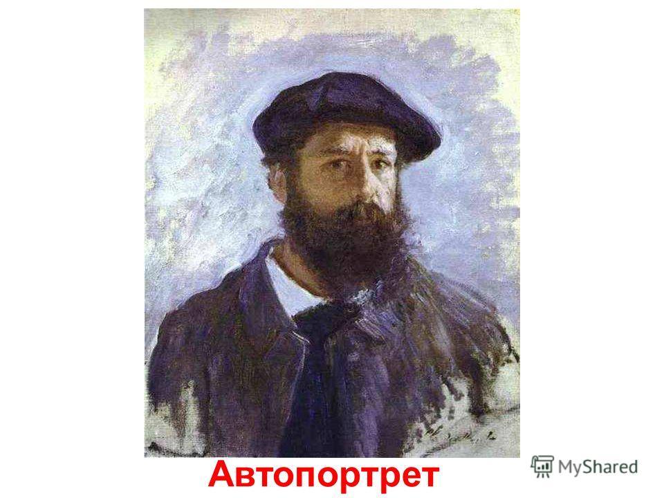 Клод Моне (1840-1926) Импрессионизм Клод Моне. (1840-1926). Импрессионизм. 900igr.net