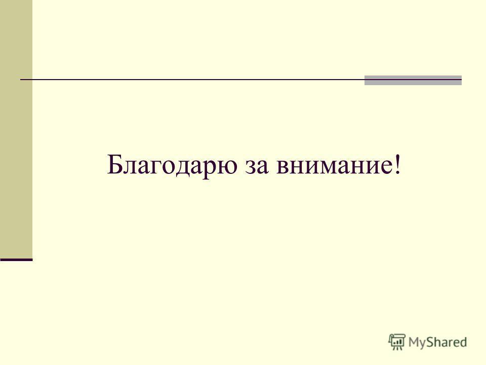 Список использованной литературы http//: www.googlesearch.ruwww.googlesearch.ru Н.В.Гоголь «Мертвые души», М. «Художественная литература»,1985