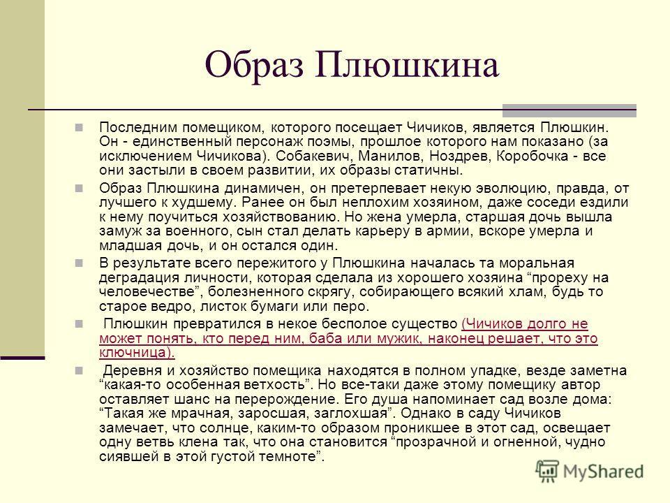 Образ Плюшкина в произведении Н.В.Гоголя «Мертвые души» Выполнила Кондакова Ксения