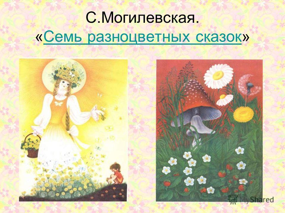 С.Могилевская. «Семь разноцветных сказок»Семь разноцветных сказок