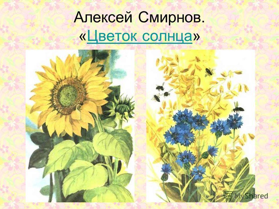 Алексей Смирнов. «Цветок солнца»Цветок солнца