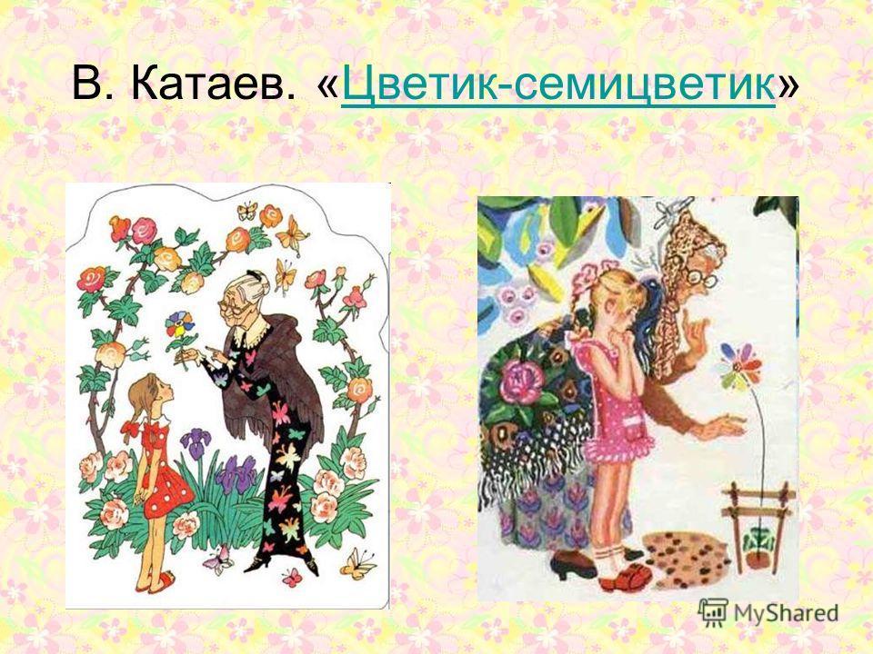 В. Катаев. «Цветик-семицветик»Цветик-семицветик