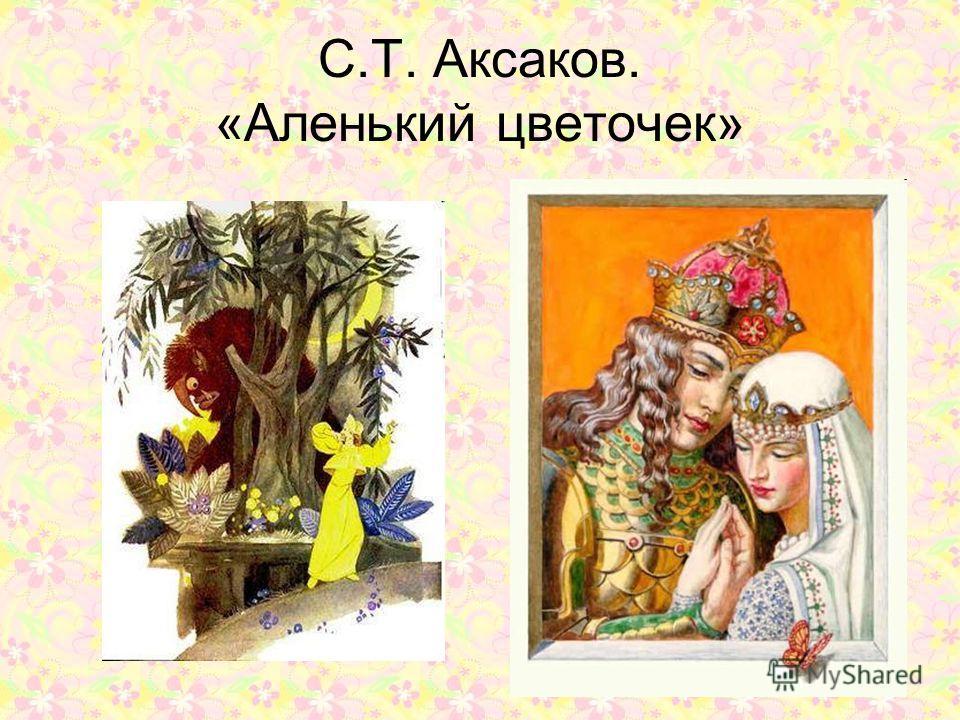 С.Т. Аксаков. «Аленький цветочек»