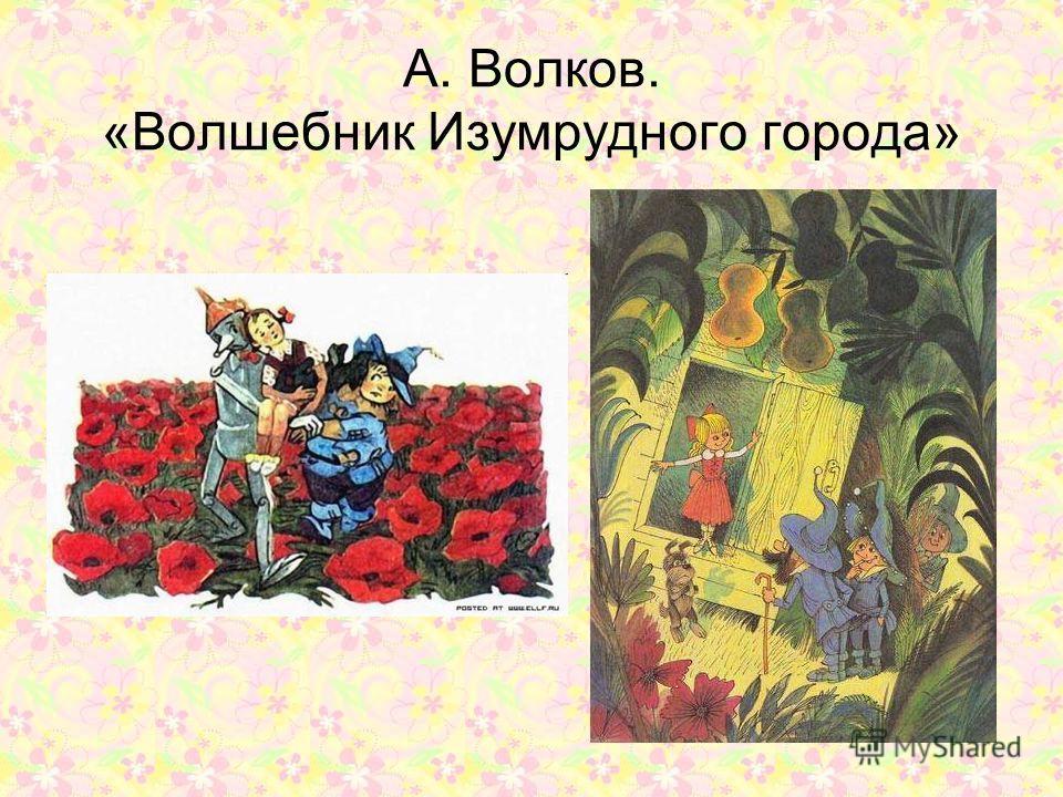А. Волков. «Волшебник Изумрудного города»