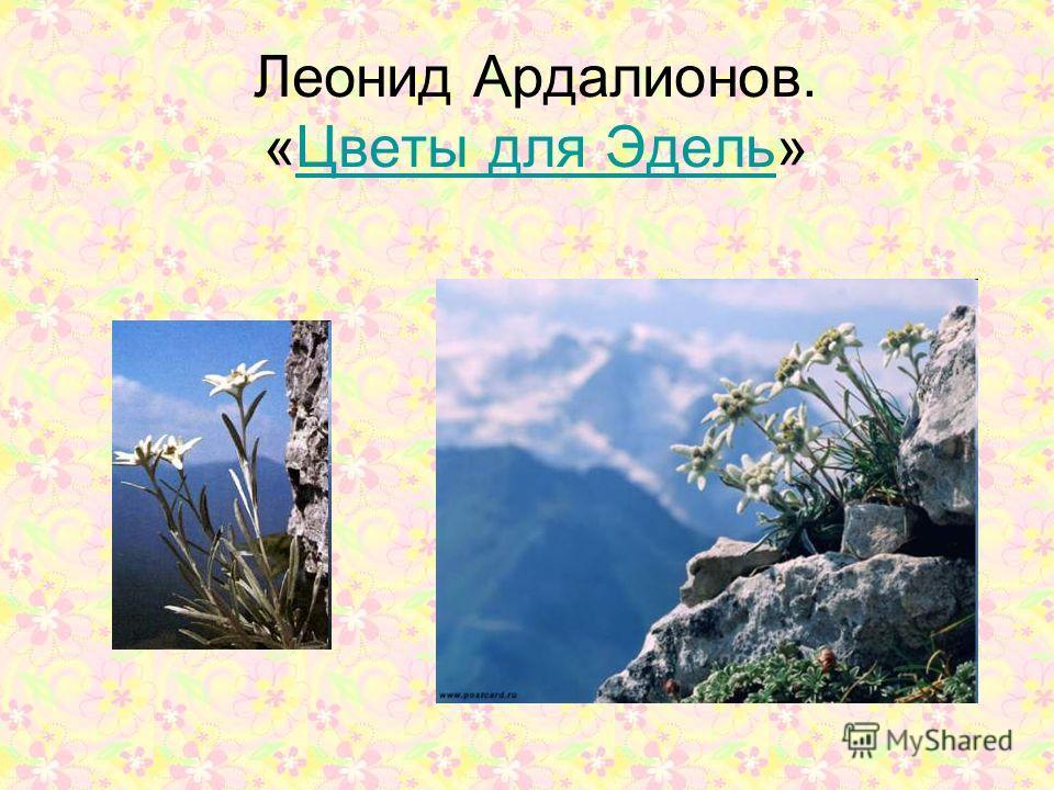 Леонид Ардалионов. «Цветы для Эдель»