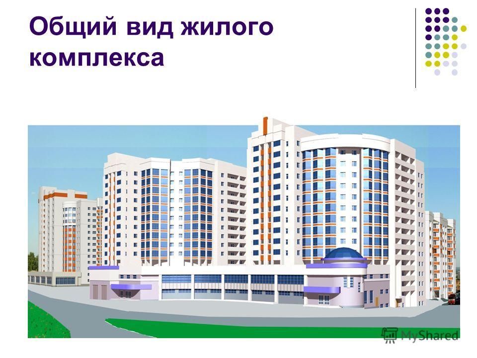Общий вид жилого комплекса