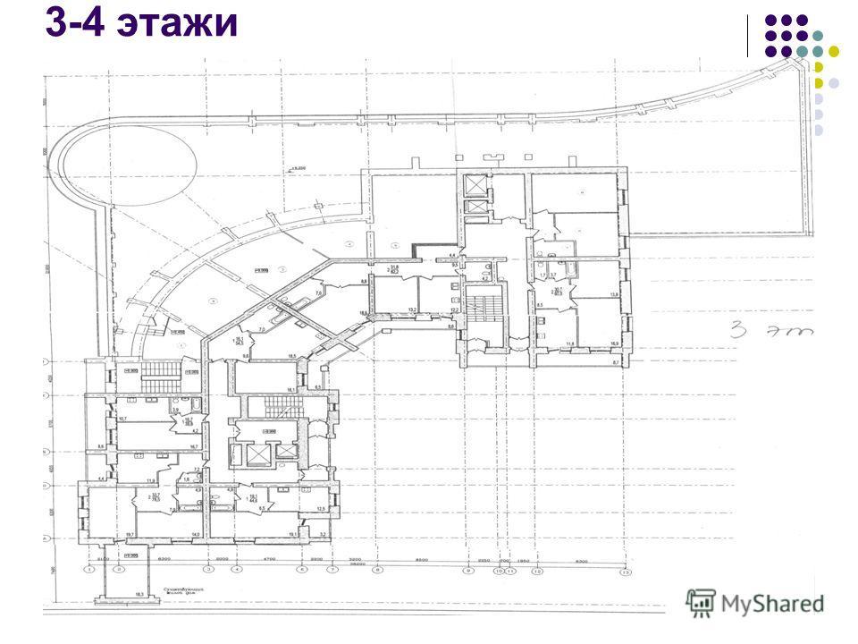 3-4 этажи