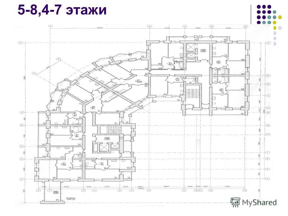 5-8,4-7 этажи