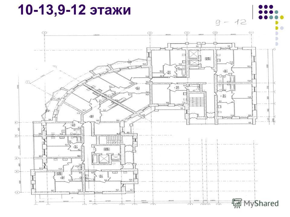 10-13,9-12 этажи