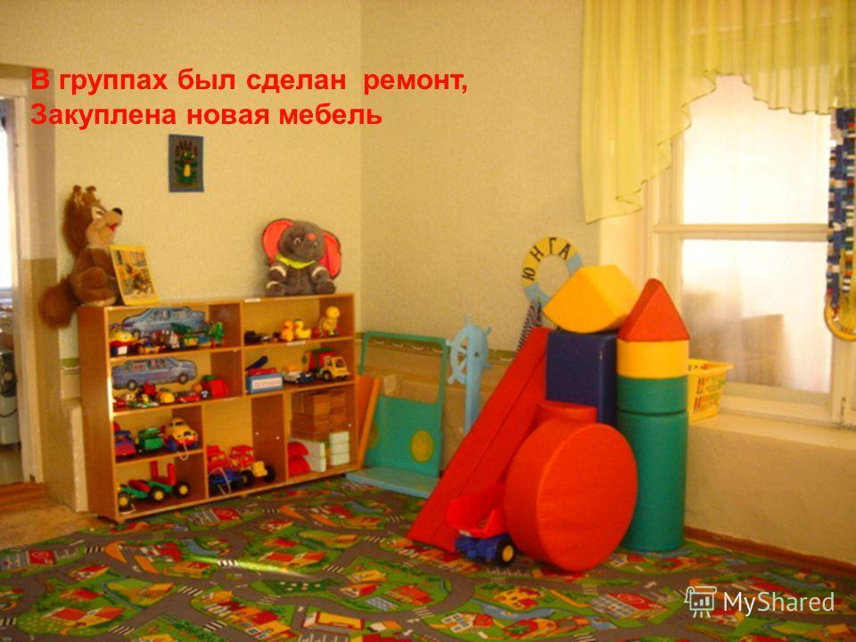 В группах был сделан ремонт, Закуплена новая мебель